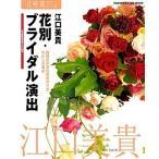 Yahoo!bookfanプレミアム花別・ブライダル演出/江口美貴