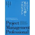 伝説のPMが教える私のいち押しプロジェクト Project Management Professional / 中嶋秀隆 / 鈴木安而 / 伊熊昭等