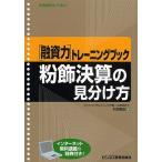 粉飾決算の見分け方 〈融資力〉トレーニングブック / 石田昌宏