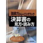 決算書の見方・読み方 〈融資力〉トレーニングブック / 酒井啓二