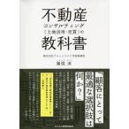 不動産コンサルティング〈土地活用・売買〉の教科書 / 猪俣淳