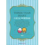 THREE YEAR DIARY たまひよ3年育児日記 ブルー