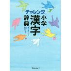 チャレンジ小学漢字辞典 コンパクト版/湊吉正