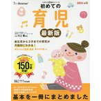初めての育児 困ったときに開いて「安心」 新生児から3才までの育児が月齢別にわかる!/川上義/ひよこクラブ
