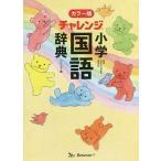 チャレンジ小学国語辞典 コンパクト版 / 湊吉正