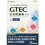 GTEC公式問題集CBT スコア型英語4技能検定