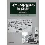 ポストン収容所の地下新聞 1944年11月〜1945年9月 / 田村紀雄