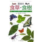 昆虫の食草・食樹ハンドブック/森上信夫/林将之