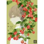 美男葛の庭/松本花