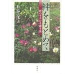 絆をもとめて 終のすみかを探す旅/杉原美津子