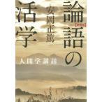 論語の活学 新装版/安岡正篤