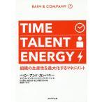 Yahoo!BOOKFANプレミアムTIME TALENT ENERGY 組織の生産性を最大化するマネジメント/マイケル・マンキンス/エリック・ガートン/石川順也