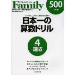 日本一の算数ドリル シンプルに、ムダなく、基礎から応用まで 4/進学塾VAMOS