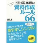 外資系投資銀行の資料作成ルール66 エクセル&パワポ / 熊野整