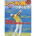 レベル別にうまくなる! ALBA GREEN BOOK 月に2回のゴルフ上達レッスンBOOK