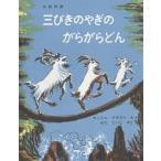 三びきのやぎのがらがらどん アスビョルンセンとモーの北欧民話/マーシャ・ブラウン/せたていじ/子供/絵本