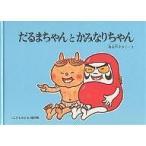 だるまちゃんとかみなりちゃん/加古里子/子供/絵本