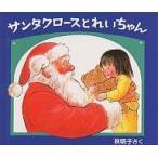 サンタクロースとれいちゃん/林明子/子供/絵本