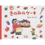 きのみのケーキ/たるいしまこ/子供/絵本