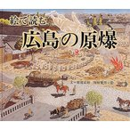 「絵で読む広島の原爆 / 那須正幹 / 西村繁男」の画像