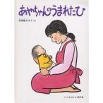 あやちゃんのうまれたひ / 浜田桂子 / 子供 / 絵本