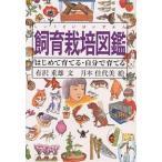 Yahoo!BOOKFANプレミアム飼育栽培図鑑 はじめて育てる・自分で育てる/有沢重雄