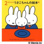 2才からのうさこちゃんのえほん 2 3巻セット / ディック・ブルーナ
