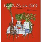 にんじんだいこんごぼう 日本の昔話より/植垣歩子/子供/絵本