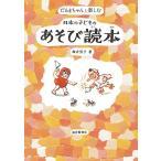 だるまちゃんと楽しむ日本の子どものあそび読本 / 加古里子