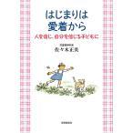 Yahoo!bookfanプレミアムはじまりは愛着から 人を信じ、自分を信じる子どもに/佐々木正美