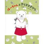 ルーちゃんとクリスマスツリー / 下村明香 / くわはらまい