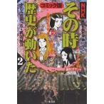 NHKその時歴史が動いたコミック版 2