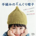 Yahoo!BOOKFANプレミアム手編みのどんぐり帽子 トップがちょこんととんがったどんぐりみたいなかわいい手編みの帽子
