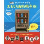 ダンボールで作るおもしろ自動販売機 / 大野萌菜美