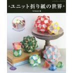 ユニット折り紙の世界 組み方の写真解説付き/つがわみお