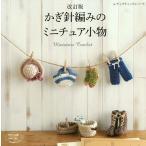 Yahoo!bookfanプレミアムかぎ針編みのミニチュア小物 飾ってもアクセサリーにしてもカワイイ!