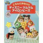 Yahoo!bookfanプレミアムころんとかわいいディズニーツムツムアイロンビーズ/セナパパ