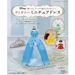 Yahoo!bookfanプレミアムディズニーミニチュアドレス 飾っても、ドールに着せてもかわいい!!