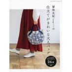 Yahoo!bookfanプレミアム猪俣友紀〈neige+〉の仕立てがきれいな大人バッグ / 猪俣友紀