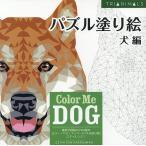 ショッピングパズル パズル塗り絵 犬編/CETINCANKARADUMAN