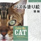 ショッピングパズル パズル塗り絵 猫編/CETINCANKARADUMAN