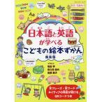日本語と英語が学べるこどもの絵本ずかん QRコードつき / 松田学 / 和久田容代 / 田原直子