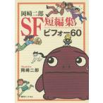 岡崎二郎SF短編集ビフォー60/岡崎二郎