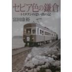 Yahoo!BOOKFANプレミアムセピア色の鎌倉−トミタクンの思い出の記−/富田康裕