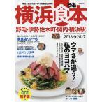 ぴあ横浜食本 2016→2017/旅行