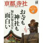 ショッピングウロコ 京都の寺社 お寺と神社の見方が変わる!目からウロコの寺社ガイド。/旅行