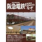 阪急電鉄200のなぞ 鉄道ぴあ特別編