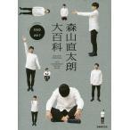 森山直太朗大百科 NAOTARO MORIYAMA・15TH ANNIVERSARY SPECIAL BOOK 2002−2017