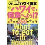 Yahoo!BOOKFANプレミアムへなしゅんのハワイ食本 ハワイで何食べよう!?へなしゅんセレクト全250軒/旅行