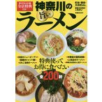 Yahoo!bookfanプレミアム神奈川の旨いラーメン 特典使ってお得に食べたい全200軒/旅行
